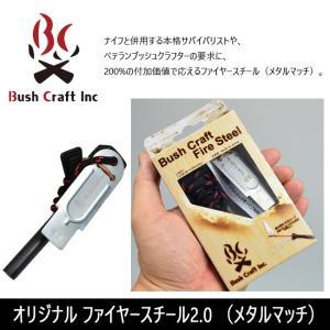 ブッシュクラフト Bush Craft オリジナル ファイヤースチール2.0 (メタルマッチ) 【BBQ】【CZAK】 火おこし 着火道具 マッチ アウトドア キャンプ snb-shop
