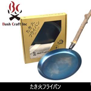 ブッシュクラフト Bush Craft たき火フライパン 【BBQ】【CKKR】 フライパン オリジ...