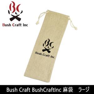 ブッシュクラフト Bush Craft BushCraftInc 麻袋 ラージ 【ZAKK】 麻袋 リネン袋 小物入れ 巾着 箸入れ カトラリーケース snb-shop