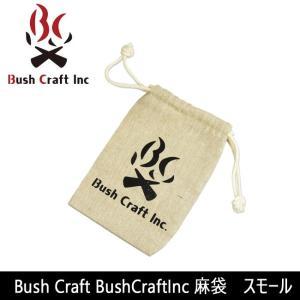 ブッシュクラフト Bush Craft BushCraftInc 麻袋 スモール 【ZAKK】 麻袋 リネン袋 小物入れ 巾着 snb-shop