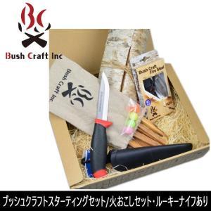 ブッシュクラフト Bush Craft ブッシュクラフトスターティングセット/火おこしセット・ルーキーナイフあり 火おこし 着火剤 燃料 アウトドア キャンプ snb-shop