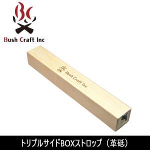 ブッシュクラフト Bush Craft トリプルサイドBOXストロップ(革砥) 【ZAKK】 シャープナー snb-shop