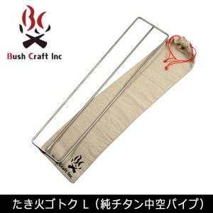 ブッシュクラフト Bush Craft たき火ゴトク L (純チタン中空パイプ) 【BBQ】【GLI...