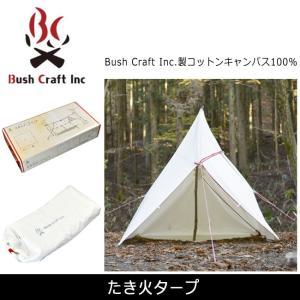 ブッシュクラフト Bush Craft たき火タープ 【TENTARP】【TARP】タープ 日よけ アウトドア キャンプ イベント 運動会 snb-shop