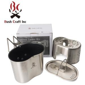 Bush Craft ブッシュクラフト  キャンティーンクッカーキット コーティング 【クッカー/アウトドア/BBQ/クッキング/キャンプ】 snb-shop