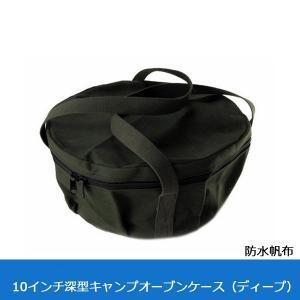 ビッグウイング BIGWING 専用ケース 防水帆布 10インチ深型キャンプオーブンケース(ディープ)|snb-shop