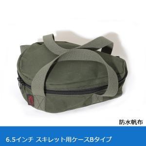 ビッグウイング BIGWING 専用ケース 防水帆布 6.5インチ スキレット用ケースBタイプ|snb-shop