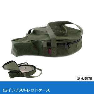 ビッグウイング BIGWING 専用ケース 防水帆布 12インチスキレットケース|snb-shop