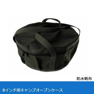 ビッグウイング BIGWING 専用ケース 防水帆布 8インチ用キャンプオーブンケース|snb-shop