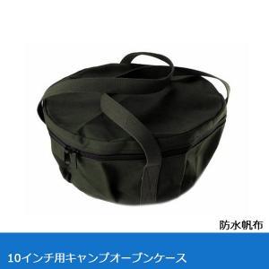 ビッグウイング BIGWING 専用ケース 防水帆布 10インチ用キャンプオーブンケース(レギュラー)|snb-shop