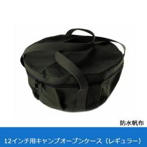 ビッグウイング BIGWING 専用ケース 防水帆布 12インチ用キャンプオーブンケース(レギュラー)|snb-shop