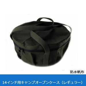 ビッグウイング BIGWING 専用ケース 防水帆布 14インチ用キャンプオーブンケース(レギュラー)|snb-shop