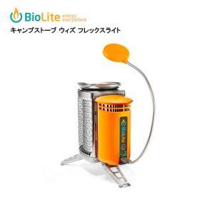 BioLite バイオライト ストーブ キャンプストーブ ウィズ フレックスライト 1824225 【BBQ】【GLIL】 snb-shop