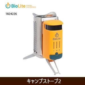 BioLite バイオライト キャンプストーブ2 1824226 【BBQ】【GLIL】 ストーブ アウトドア キャンプ snb-shop