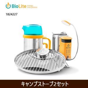 BioLite バイオライト キャンプストーブ2セット 1824227 【BBQ】【GLIL】 ストーブ アウトドア キャンプ snb-shop