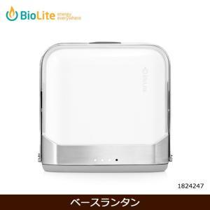 BioLite バイオライト ランタン ベースランタン 1824247 【LITE】LEDランタン キャンプ アウトドア イベント snb-shop