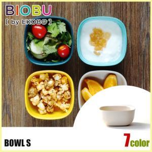 BIOBU by EKOBO ビオブ バイ エコボ BOWL S EB-001 お皿 小皿 副菜、デザート ベビー キッズ 【雑貨】|snb-shop