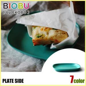 BIOBU by EKOBO ビオブ バイ エコボ PLATE SIDE EB-004 お皿 取り皿 小皿 【雑貨】|snb-shop