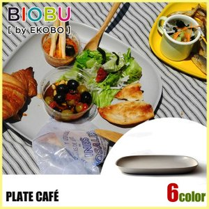 BIOBU by EKOBO ビオブ バイ エコボ PLATE CAFE EB-005 お皿 カフェ おしゃれ ワンプレート ホームパーティー 【雑貨】|snb-shop