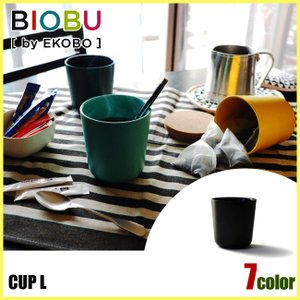 BIOBU by EKOBO ビオブ バイ エコボ CUP L EB-008 コップ カップ スープ キッチン アウトドア キャンプ  【雑貨】|snb-shop
