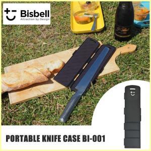 BISBELL ビスベル PORTABLE KNIFE CASE BI-001 ナイフケース 携帯用 収納 包丁カバー アウトドア キャンプ 【BBQ】【CKKR】|snb-shop