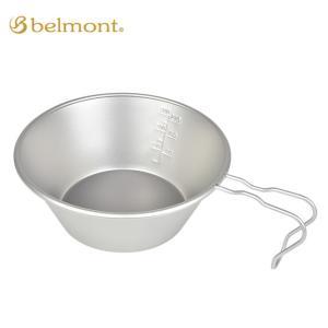 belmont ベルモント チタンシェラカップREST420(メモリ付) BM-342 【アウトドア...