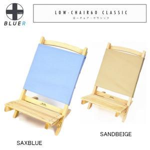 BLUER/ブルアー チェア LOW-CHAIR60 CLASSIC/アウトドア 天然木 キャンプ おしゃれ|snb-shop