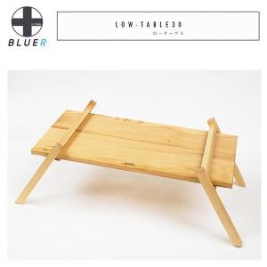 BLUER/ブルアー ローテーブル LOW-TABLE30 WIDE/アウトドア 天然木 キャンプ おしゃれ|snb-shop