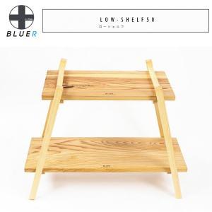 BLUER/ブルアー 二段ラック LOW-SHELF50 SECOND/アウトドア 天然木 キャンプ おしゃれ|snb-shop