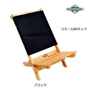 Blue Ridge Chair Works/ブルーリッジチェアワークス チェアー スモールBRチェアー ブラック/19270001001|snb-shop