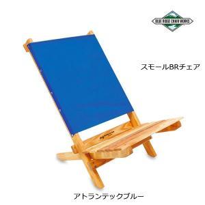 Blue Ridge Chair Works/ブルーリッジチェアワークス チェアー スモールBRチェアー アトランティックブルー/19270001110|snb-shop