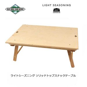 Blue Ridge Chair Works/ブルーリッジチェアワークス ライトシーズニング ソリッドトップスナックテーブル 19270020|snb-shop