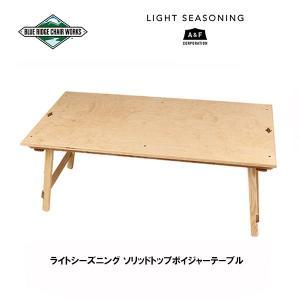 Blue Ridge Chair Works/ブルーリッジチェアワークス ライトシーズニング ソリッドトップボイジャーテーブル 19270021|snb-shop