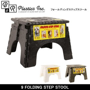 B&R PLASTICS ビーアンドアール プラスティックス  9 FOLDING STEP STOOL フォールディングステップスツール snb-shop
