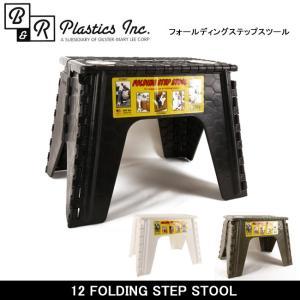 B&R PLASTICS ビーアンドアール プラスティックス  12 FOLDING STEP STOOL フォールディングステップスツール snb-shop