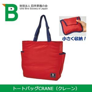 日本野鳥の会 トートバッグ トートバッグCRANE(クレーン) 305094 【カバン】トートバッグ 散歩 トラベル 買い物|snb-shop