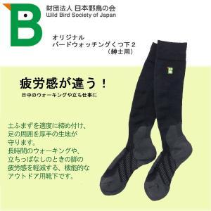 日本野鳥の会 靴下 オリジナル バードウォッチングくつ下2(紳士用) 【メール便・代引不可】|snb-shop