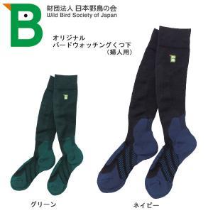 日本野鳥の会 靴下 オリジナル バードウォッチングくつ下(レディース)ソックス 【メール便・代引不可】|snb-shop