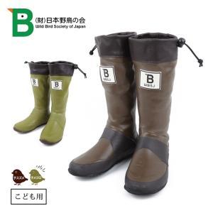 日本野鳥の会 バードウォッチング長靴 47951 【アウトドア/野外/レインブーツ/子ども用/梅雨】