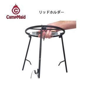 キャンプメイド CampMaid キャンプ リッドホルダー/ 19940001|snb-shop