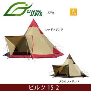 CAMPAL JAPAN キャンパルジャパン テント ピルツ 15-2 2794 【TENTARP】...