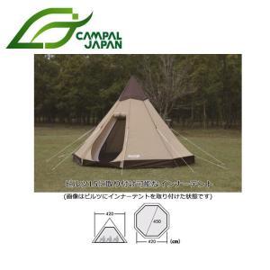 CAMPAL JAPAN キャンパルジャパン  テント ピルツ15フルインナー 3535 【TENT...