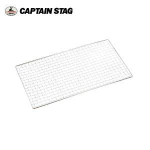 キャプテンスタッグ CAPTAIN STAG グレービー バーベキューアミ(420)395×225mm/M-6590 バーベキュー用品|snb-shop