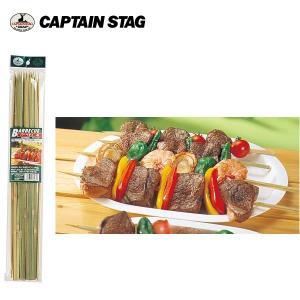 キャプテンスタッグ CAPTAIN STAG 竹製バーベキュー串(角)45cm 20本入/M-6435 バーベキュー用品|snb-shop
