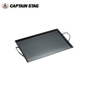 キャプテンスタッグ CAPTAIN STAG ニューアイガー グリドル(M)450×315mm M-6571 【BBQ】【CKKR】鉄板 バーベキュー 焼肉  アウトドア キャンプ 用品|snb-shop
