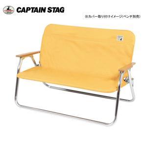 キャプテンスタッグ CAPTAIN STAG アルミ背付ベンチ用 着せかえカバー (イエロー) UC-1652 【ZAKK】カバー ベンチ バーベキュー 焼肉  アウトドア キャンプ|snb-shop