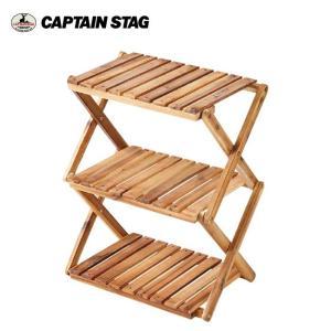 CAPTAIN STAG キャプテンスタッグ CSクラシックス 木製3段ラック UP-2584 【アウトドア/インテリア/天然木/棚】|snb-shop