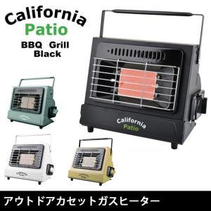 California Patio カリフォルニアパティオ アウトドアストーブ カセットガスヒーター (屋外専用アウトドアヒーター)  【BBQ】【GLIL】 snb-shop