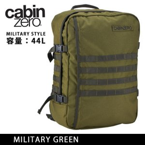 CABINZERO キャビンゼロ バックパック MILITARY STYLE 44L MILITARY GREEN CZ091403|snb-shop