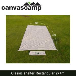 CanvasCamp キャンバスキャンプ  ナチュラルコットンタープ Classic shelter Rectangular 2×4m クラシックシェルターレクタンギュラー2×4m|snb-shop